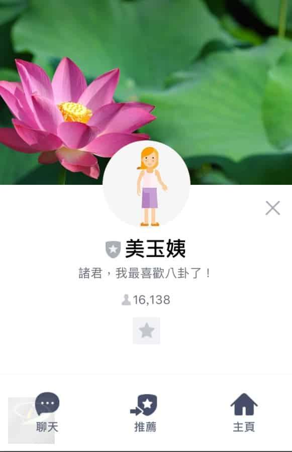 LINEBot_美玉姨-3