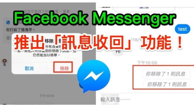 Facebook_Messenger_unsend