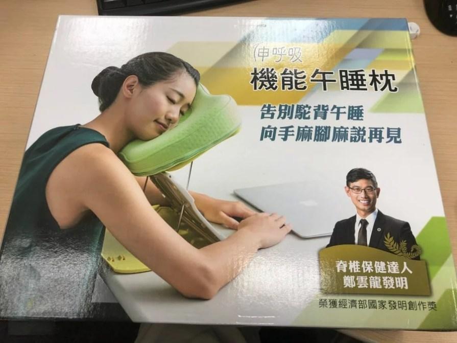 伸呼吸機能午睡枕_1