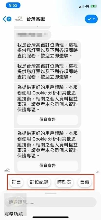 台灣高鐵-messenger-4