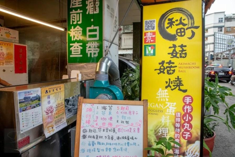秋町菇菇燒-1