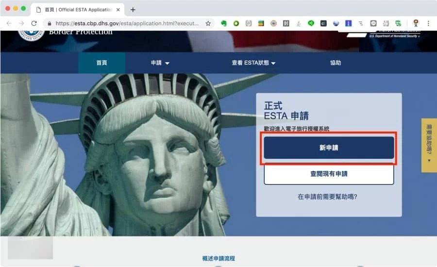 apply_us_visa_1