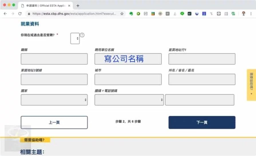 apply_us_visa_17