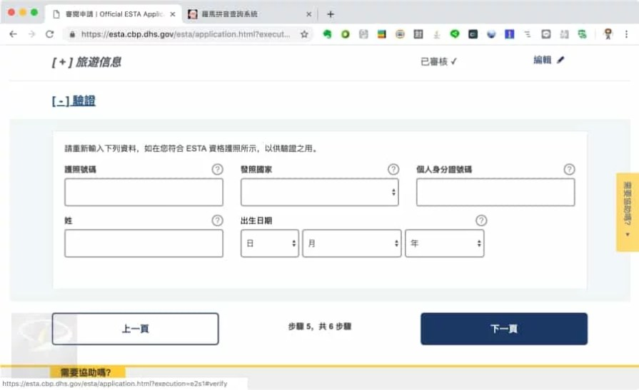 apply_us_visa_24