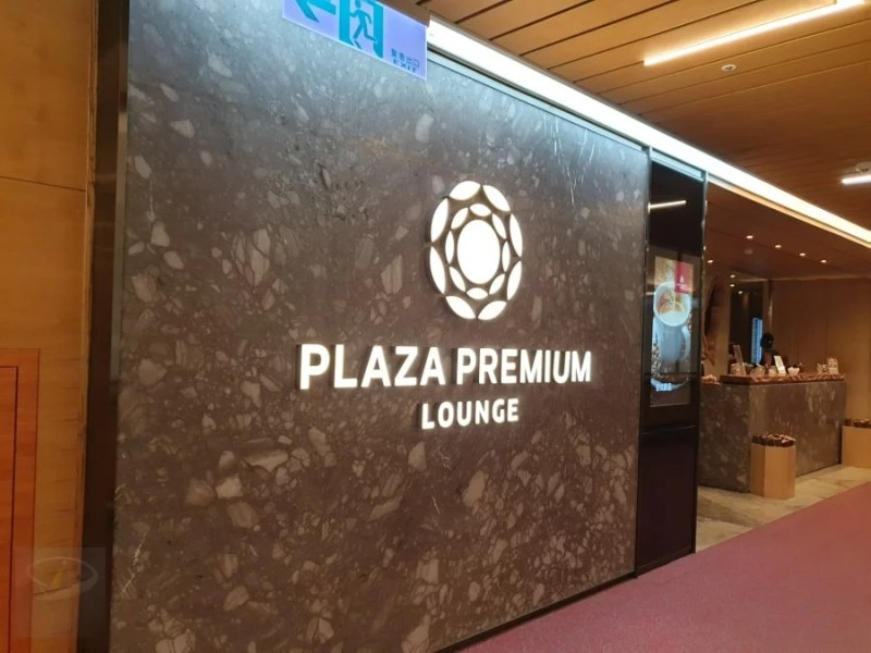 taoyuan international airport terminal 1 lounge_15