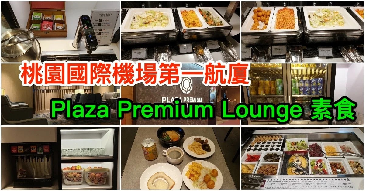 taoyuan_international_airport_terminal_1_lounge