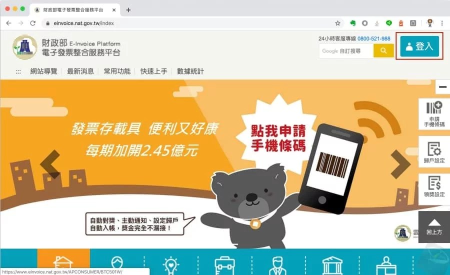 Cross-border e-commerce einvoice-1