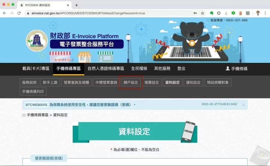 Cross-border e-commerce einvoice-3