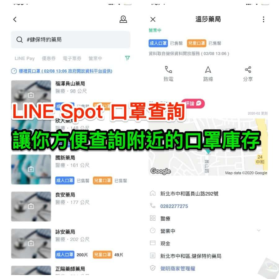 line_spot_face_mask