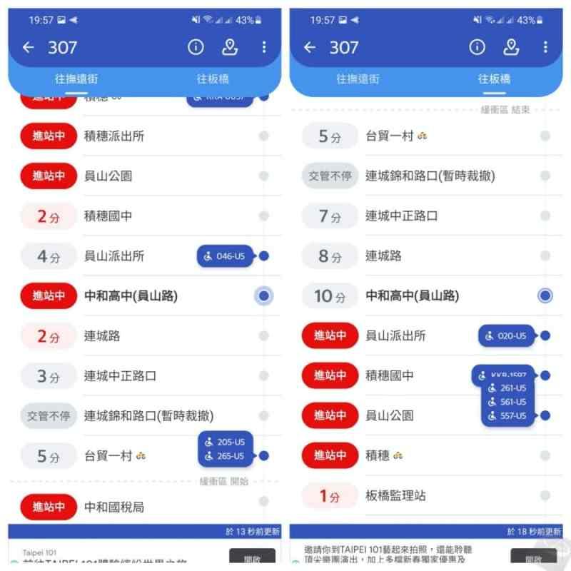 台北等公車_12