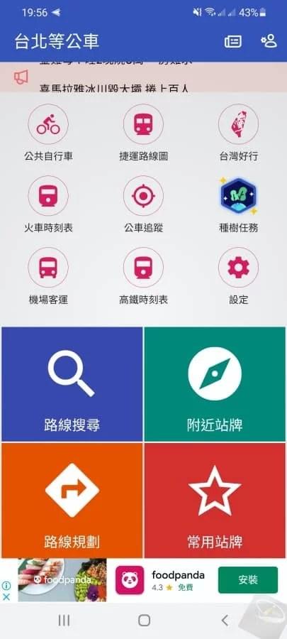 台北等公車_9
