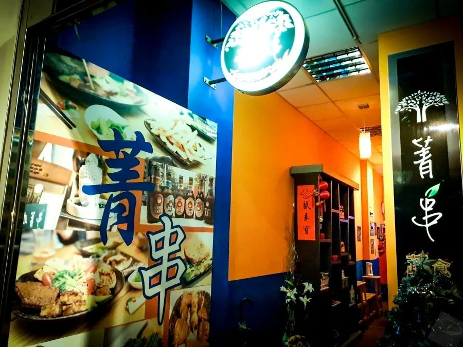 菁串蔬食燒烤_10
