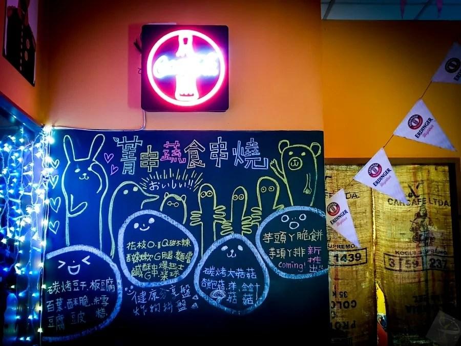 菁串蔬食燒烤_6