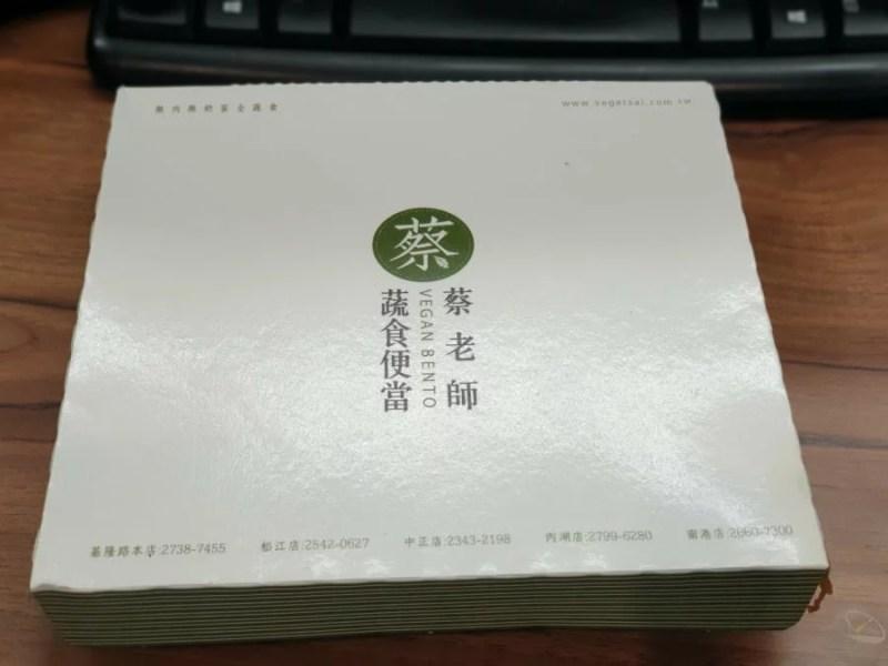 蔡老師蔬食-5