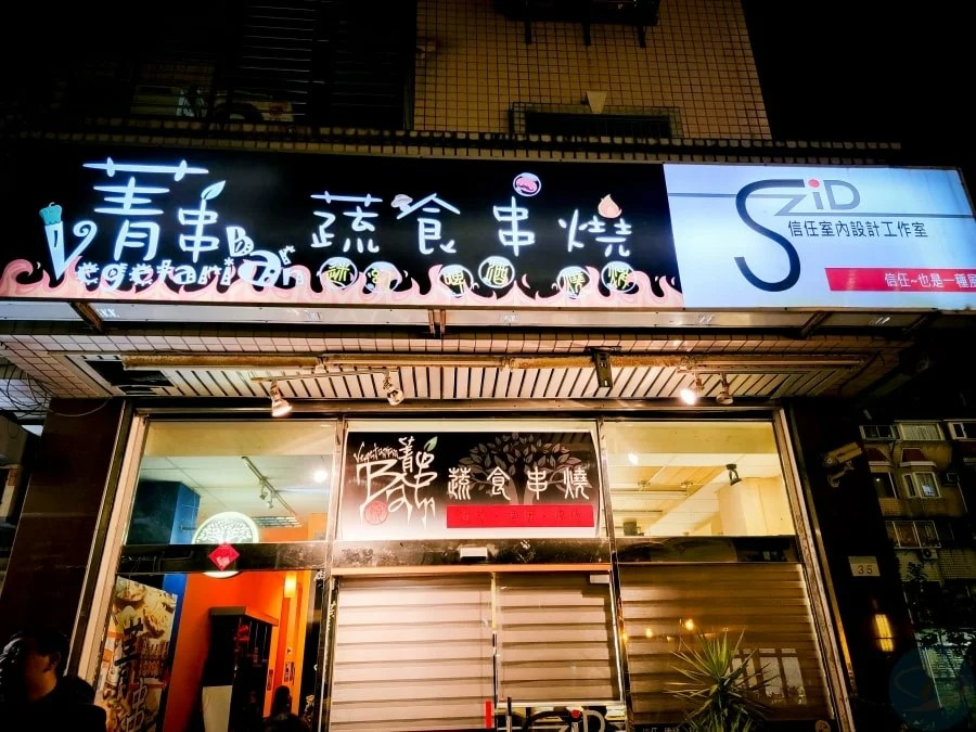 菁串蔬食燒烤_外觀