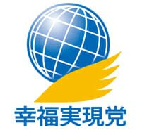 Il logo dell'Happiness Realization Party. L'ala dorata rappresenta il coraggio e la speranza mentre la Terra splendente simboleggia la prosperità.