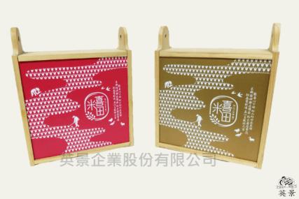 米喜田禮盒