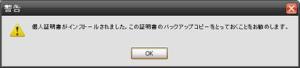 startssl_09
