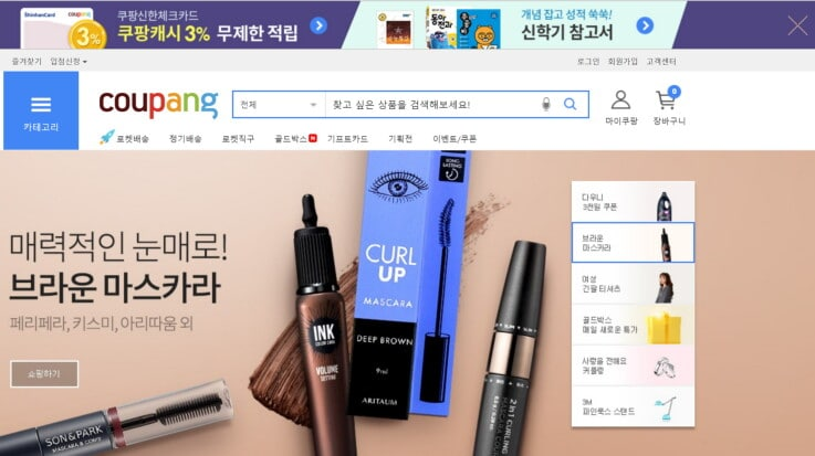 Coupang - ecommerce marketplaces
