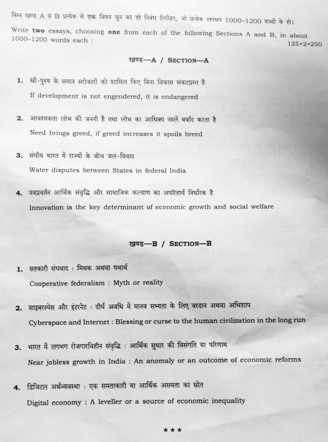 Essay Term Paper  Argumentative Essay Thesis also Thesis Statements For Persuasive Essays Upsc Civil Services Mains  Essay Question Paper  Insights Sample English Essays
