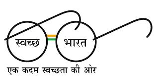 Swachh Bharat Mission (SBM)