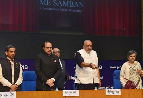 MSME-Sambandh