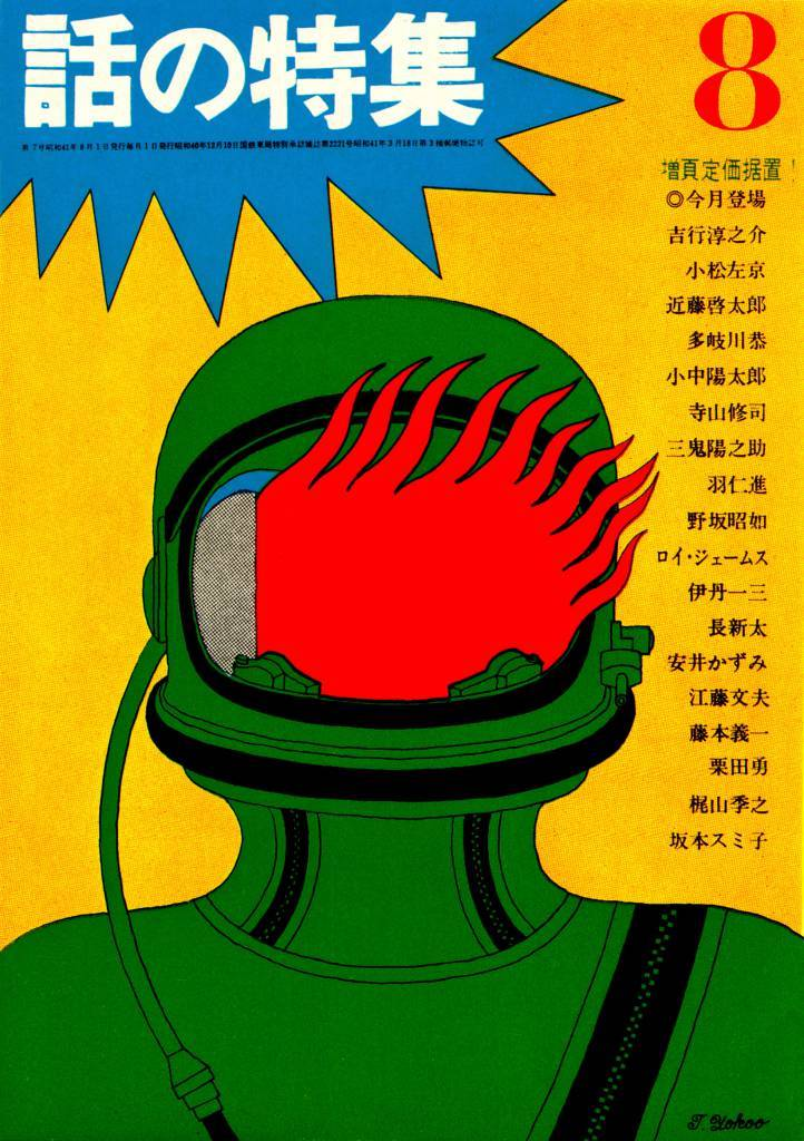 japao-cartazes (19)