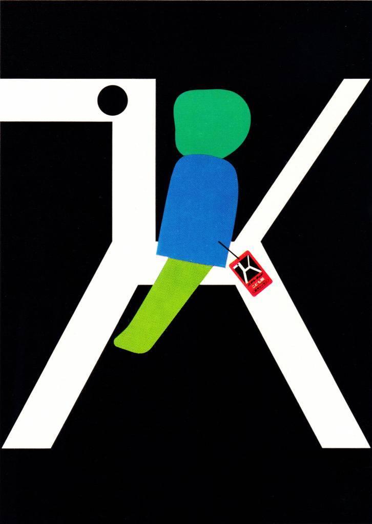 japao-cartazes (25)