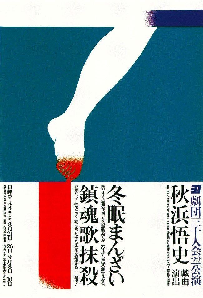 japao-cartazes (4)