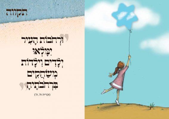 דיאלוג-עם-מגן-דוד-איורים2