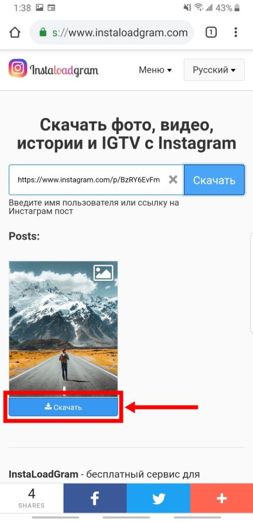 Как Скачать Фото и Видео с Instagram на телефон