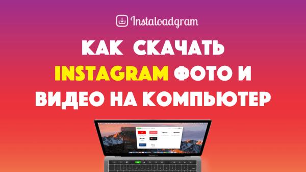 Как Скачать Фото и Видео с Instagram на компьютер