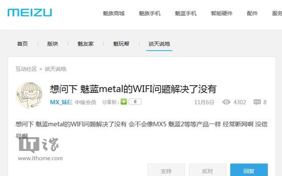 mediatek-6795-meizu-wifi-problem