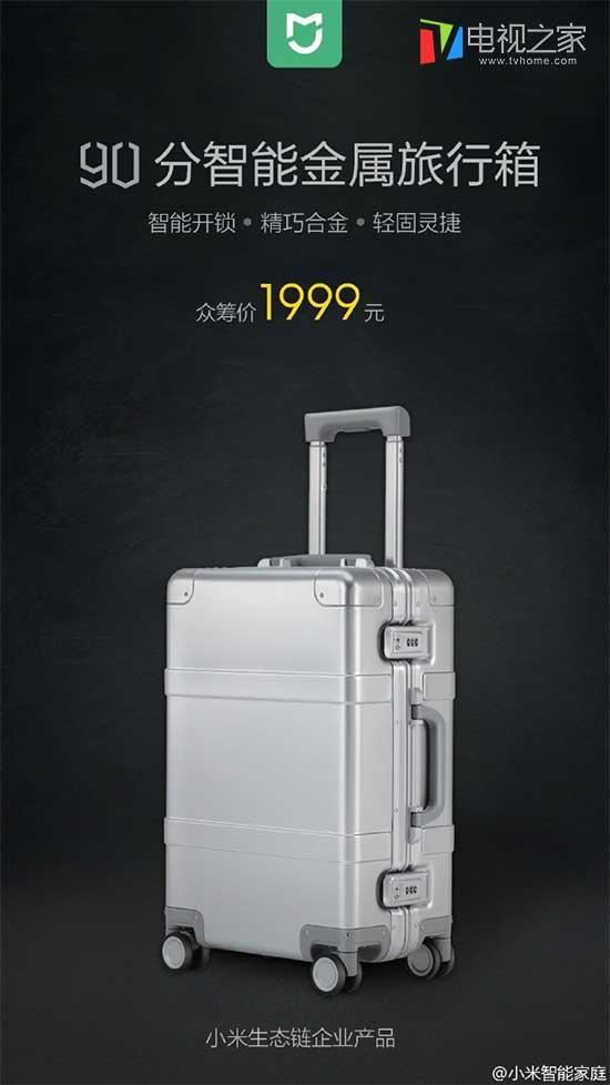 xiaomi-smart-luggage
