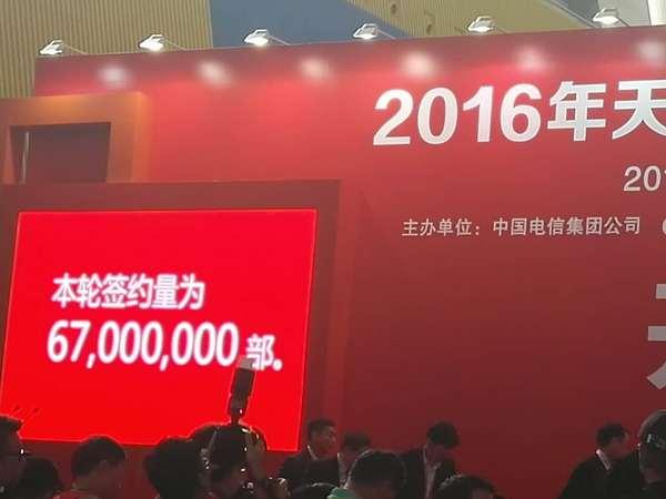 china-telecom-opening-ceremony