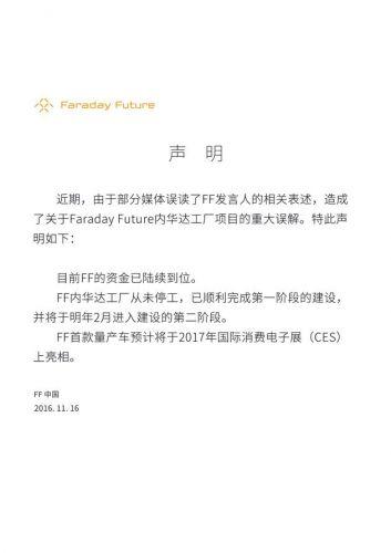 faraday-future-resume-construction