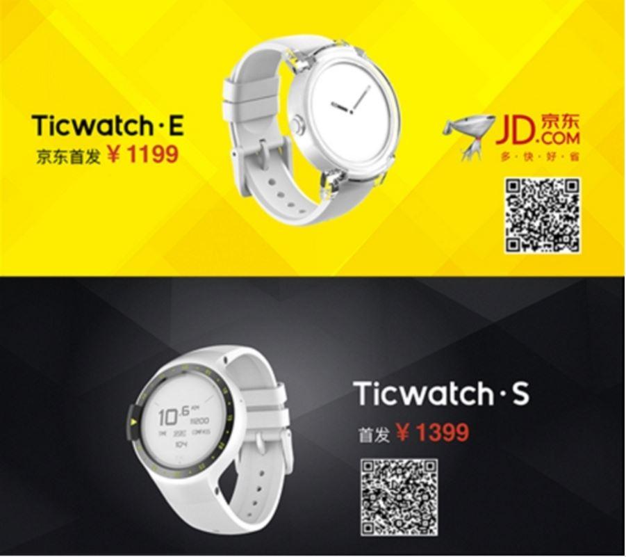 ticwatch-e-s
