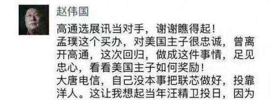 tsinghua-criticizing-qualcomm-jv