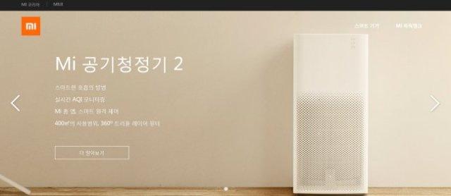 xiaomi-korea