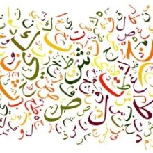 Conseils pour apprendre l'ararbe
