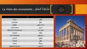 vocabulaire du tourisme en arabe