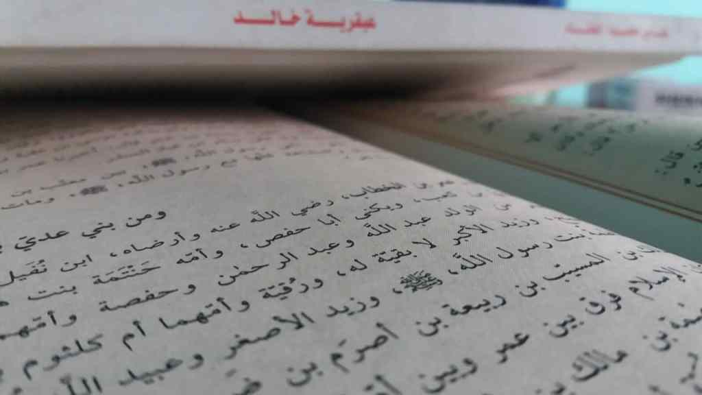 conjugaison arabe accompli