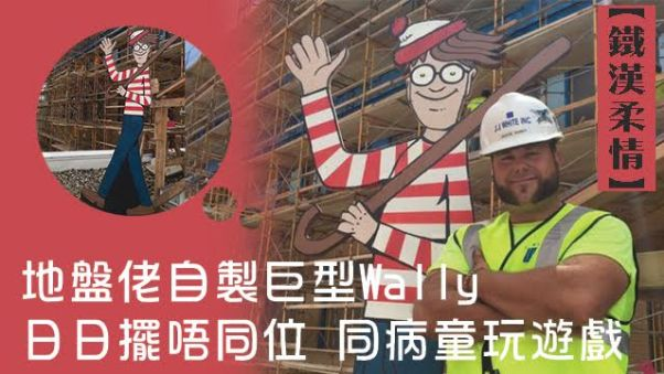 hong-kong_wheres_wally