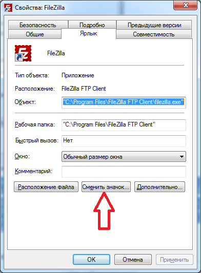 Как изменить иконки ярлыка файла или папки в Windows ...