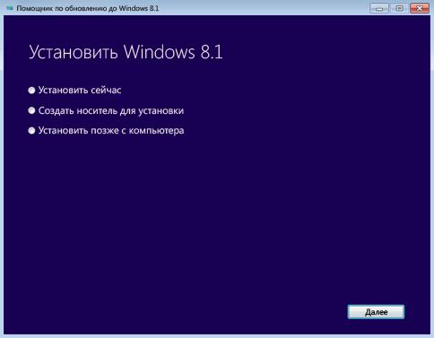 Экран установки Windows8.1 в помощнике по обновлению