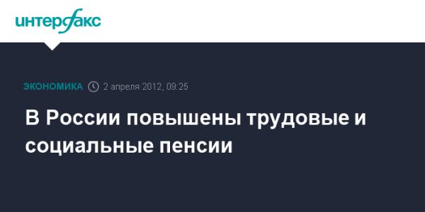 В России повышены трудовые и социальные пенсии