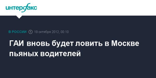 ГАИ вновь будет ловить в Москве пьяных водителей