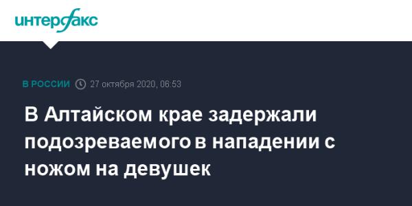 В Алтайском крае задержали подозреваемого в нападении с ...