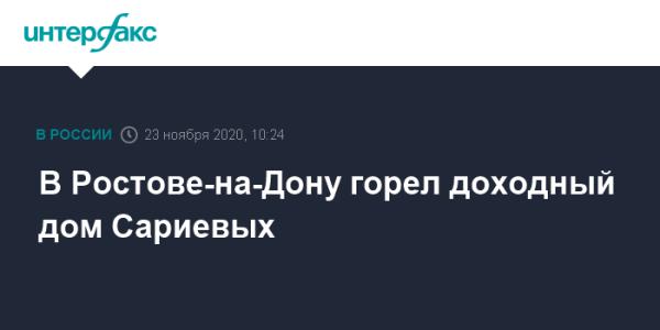 В Ростове-на-Дону горел доходный дом Сариевых