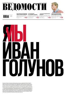 """Газеты """"Коммерсант"""", """"Ведомости"""" и РБК вышли с совместным заявлением по поводу """"дела Голунова"""""""